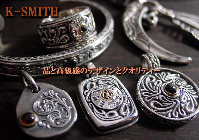 K-SMITH シルバーアクセサリー