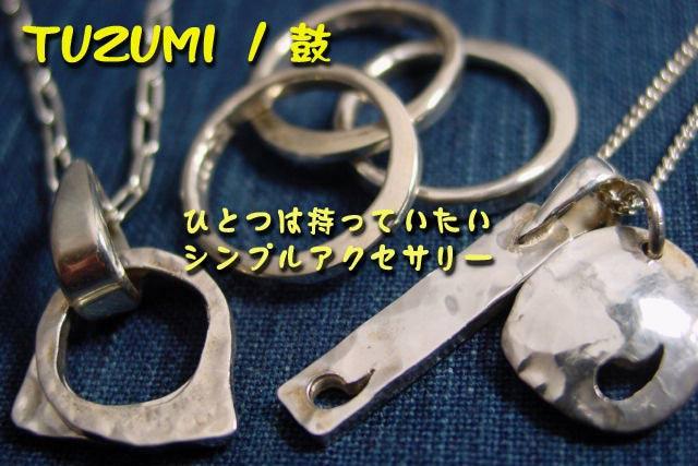 TUZUMI(鼓)シルバーアクセサリー